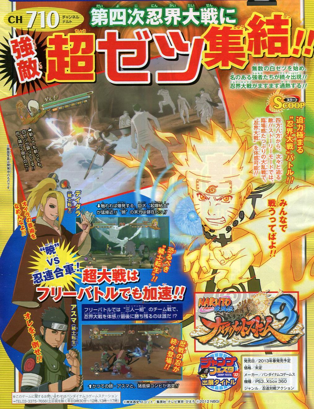 http://game-saga.com/wp-content/uploads/2018/12/naruto-shippuden-ultimate-ninja-storm-3-scan-1.jpg