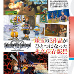 kingdom hearts hd 2.5 remix famitsu scan 1 150x150 Kingdom Hearts HD 2.5 Remix (PS3) Dengeki PlayStation & Famitsu Magazine Scans